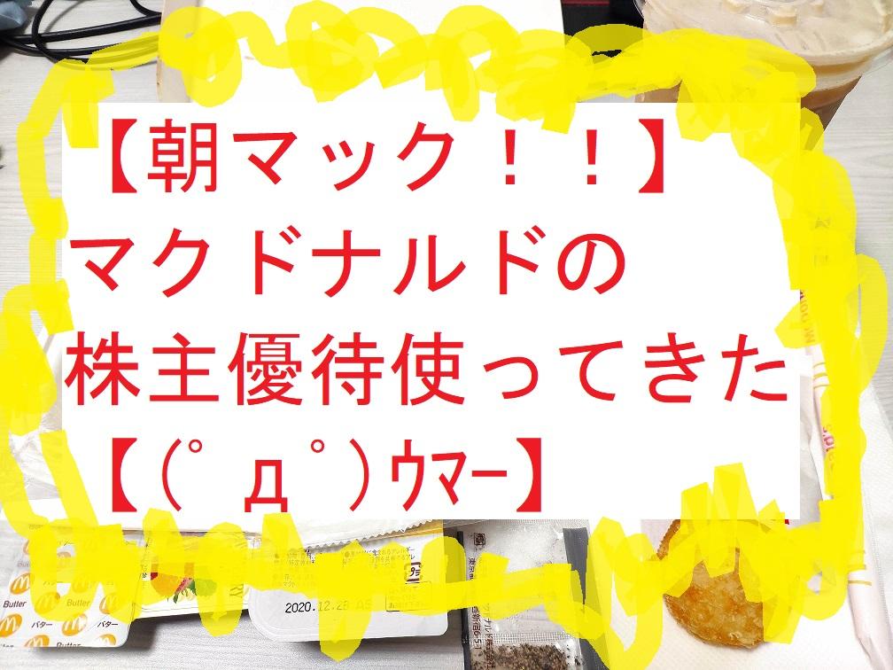 【朝マック!!】マクドナルドの株主優待使ってきた【(゚д゚)ウマー】