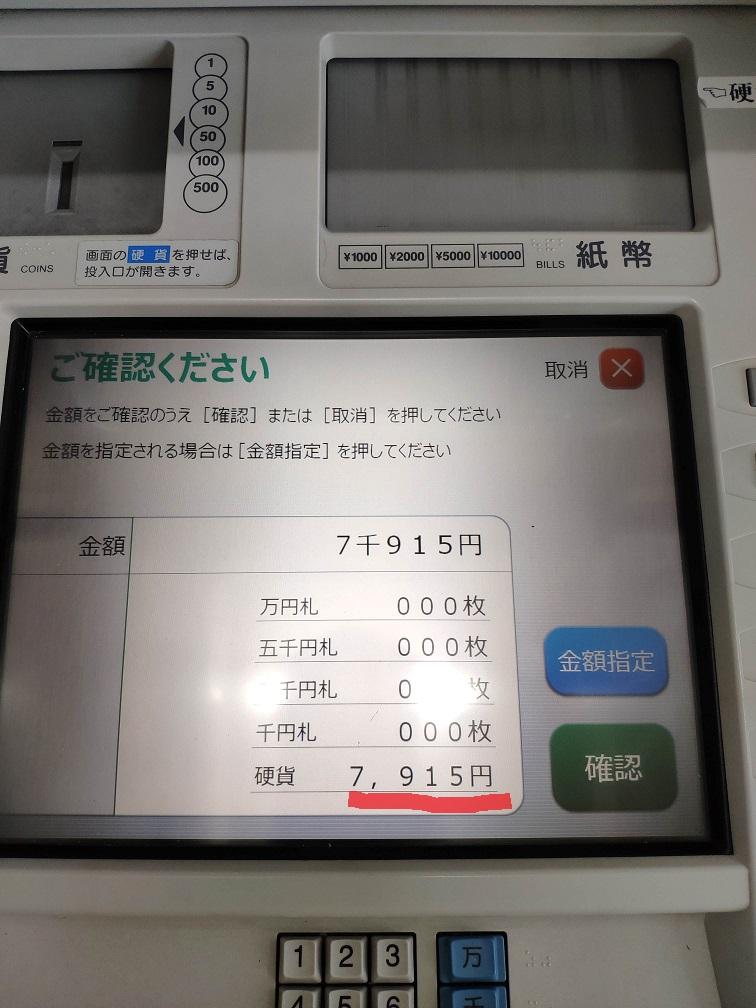 ゆうちょATM 硬貨4