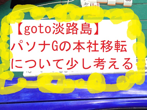 【goto淡路島】パソナGの本社移転について少し考える