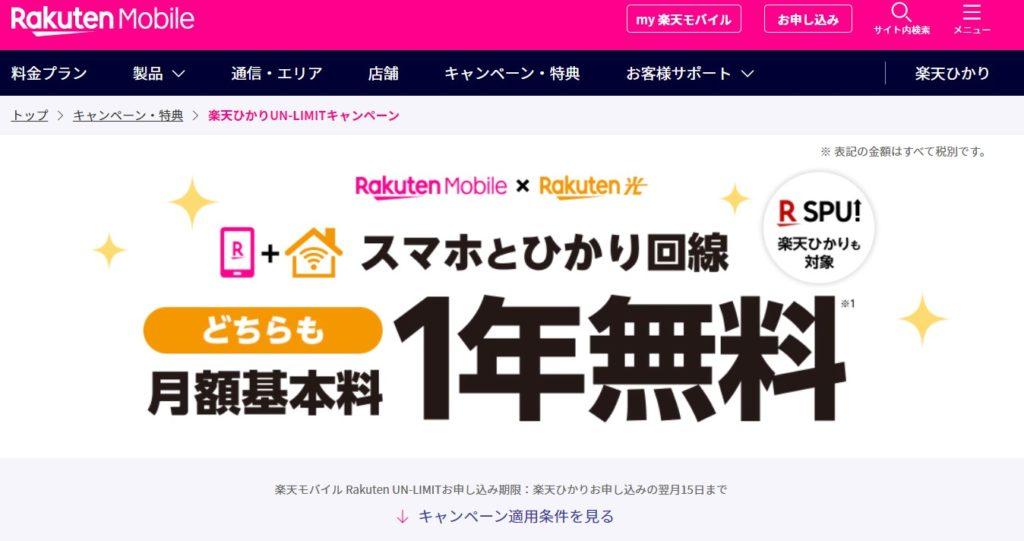 楽天ひかりキャンペーン202010