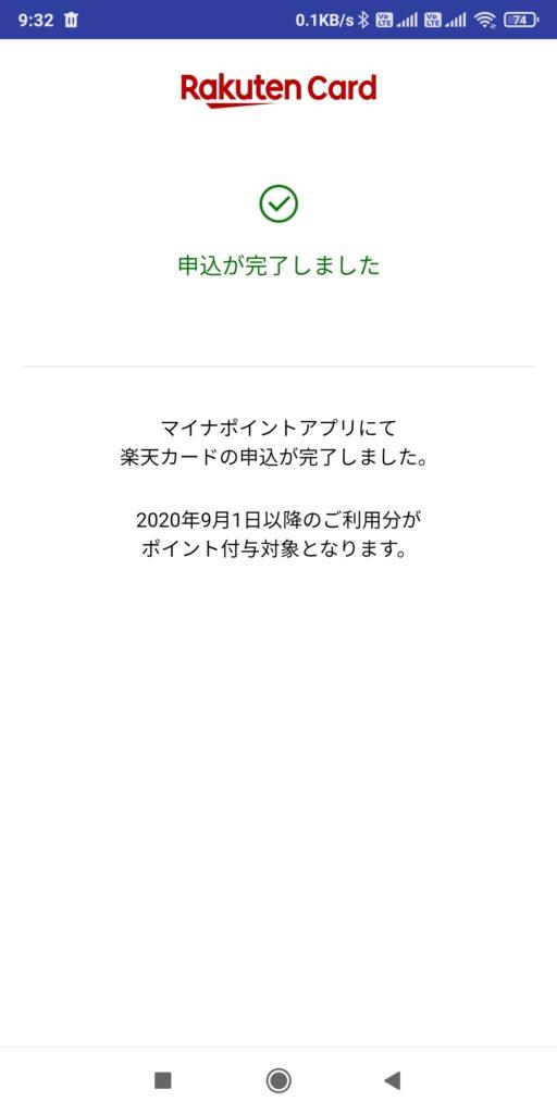 マイナポイント楽天カード3
