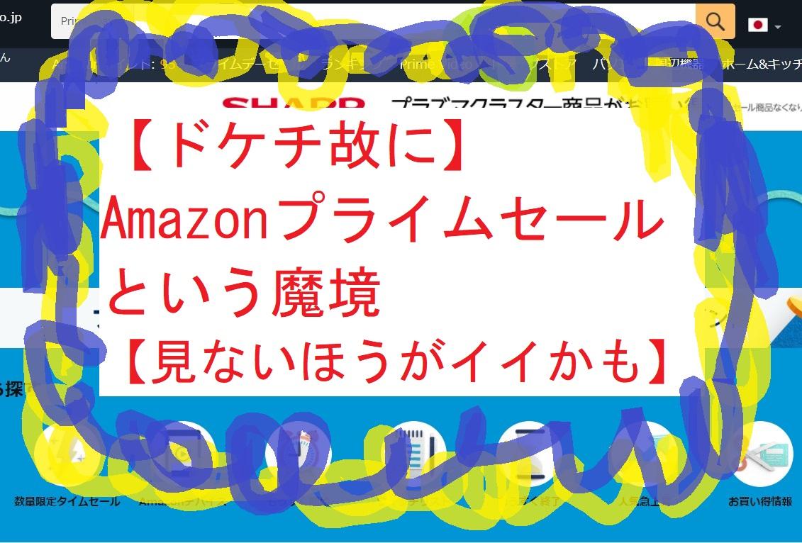 Amazonプライムセール