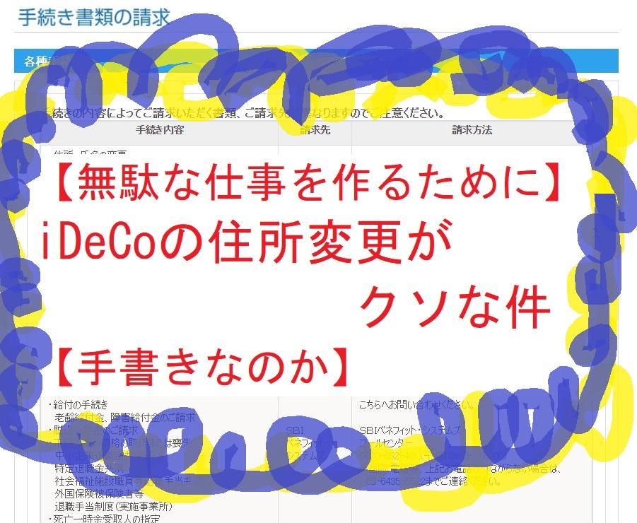 【無駄な仕事を作るために】iDeCoの住所変更がクソな件【手書きなのか】