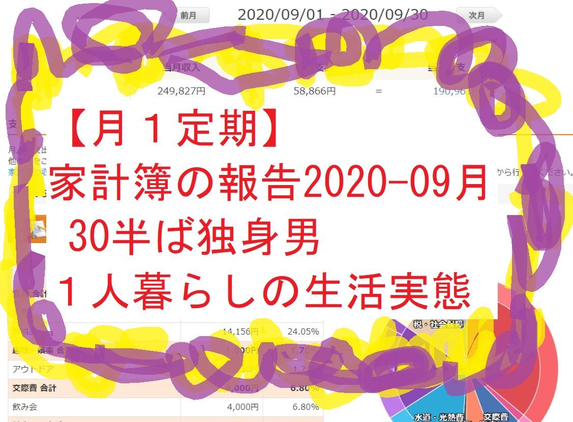 【月1定期】家計簿の報告2020-09月 30半ば独身男1人暮らしの生活実態
