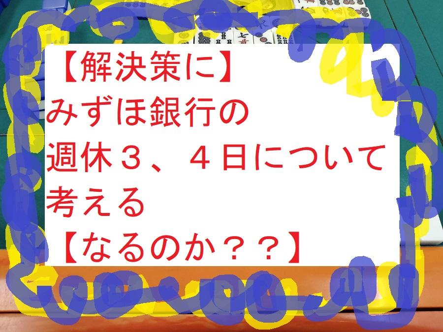 【解決策に】みずほ銀行の週休3、4日について考える【なるのか??】