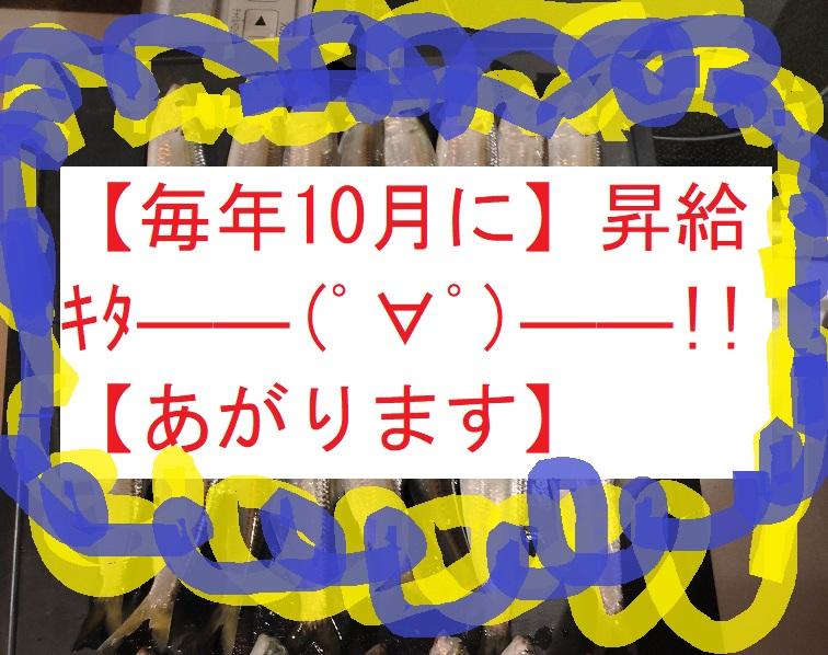 【毎年10月に】昇給キタ――(゚∀゚)――!!【あがります】