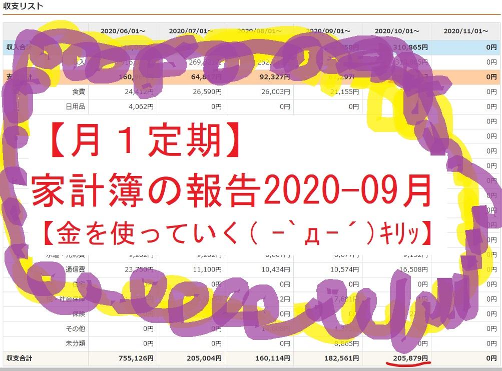 【月1定期】家計簿の報告2020-09月 【金を使っていく( ー`дー´)キリッ】