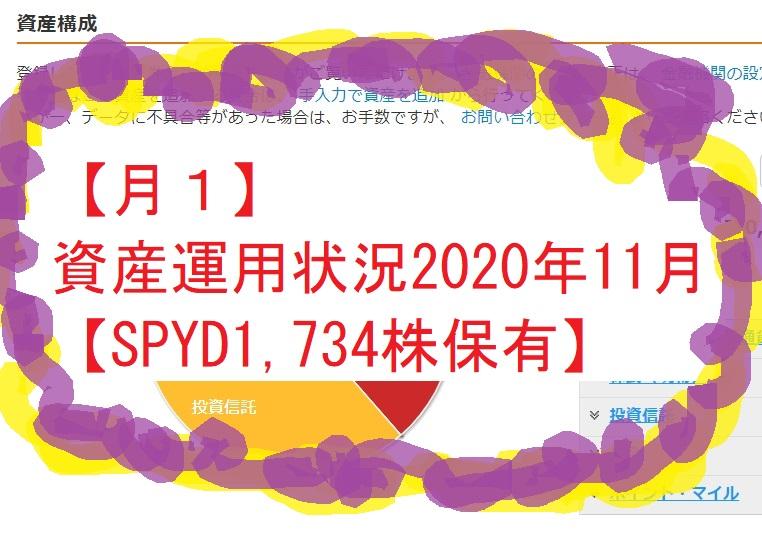【月1】資産運用状況2020年11月【SPYD1,734株保有】