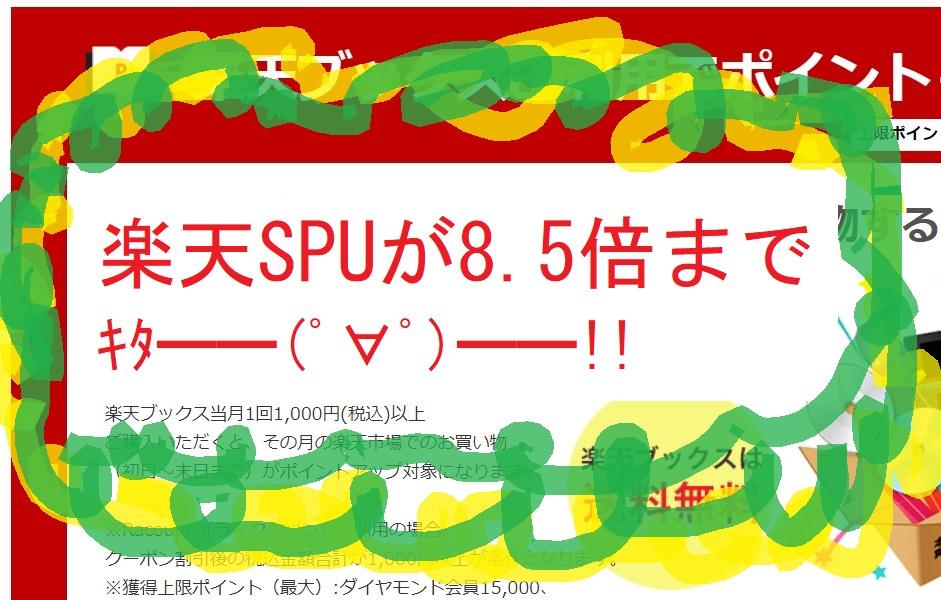 楽天SPUが8.5倍までキタ━━━━(゚∀゚)━━━━!!