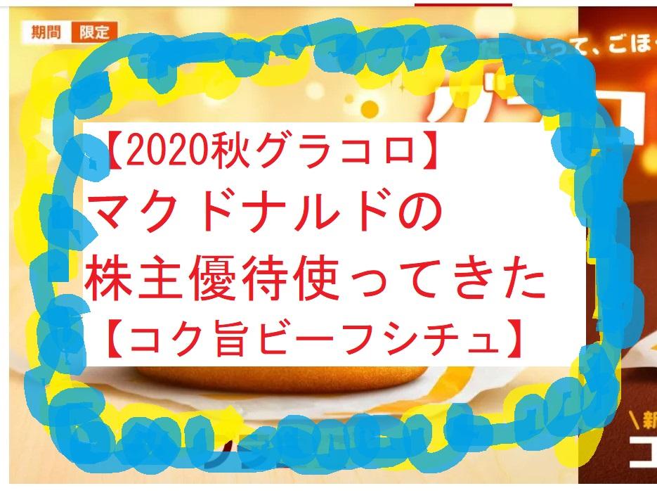 【2020秋グラコロ】マクドナルドの株主優待使ってきた【コク旨ビーフシチュ】