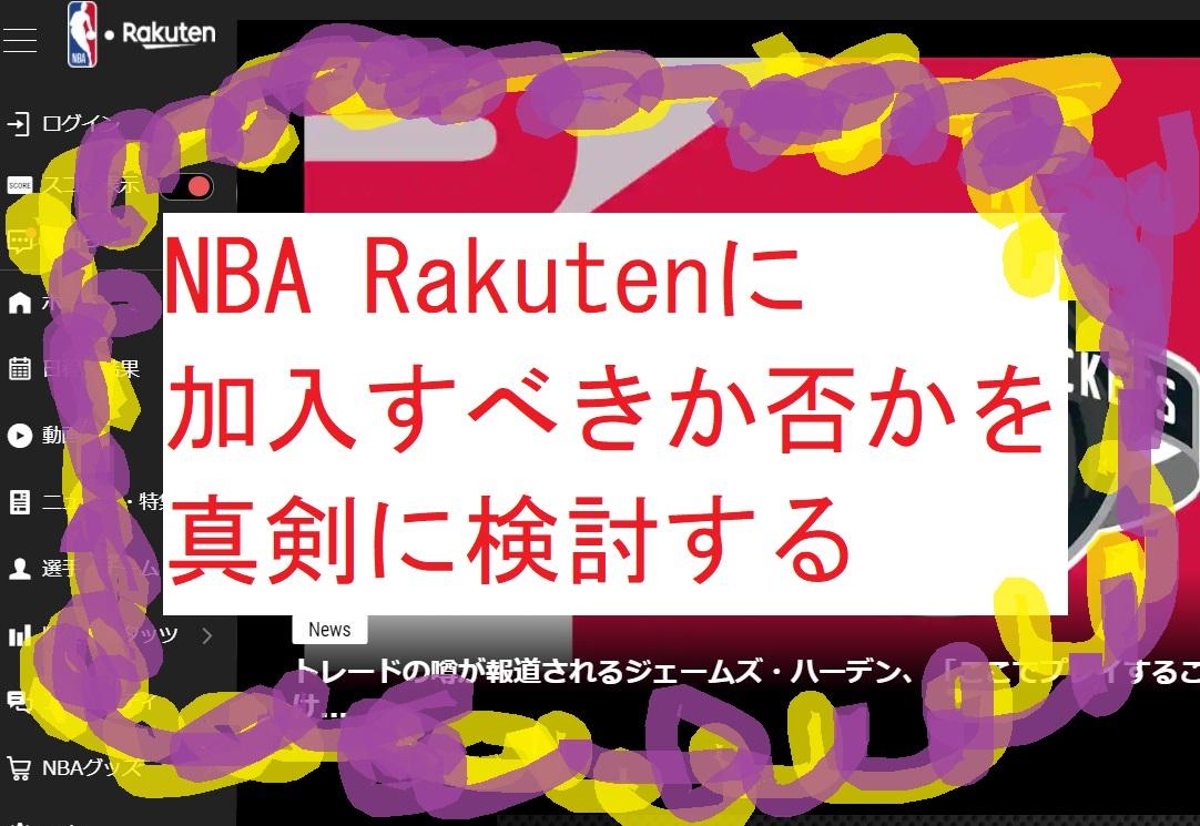NBA Rakutenに加入すべきか否かを真剣に検討する