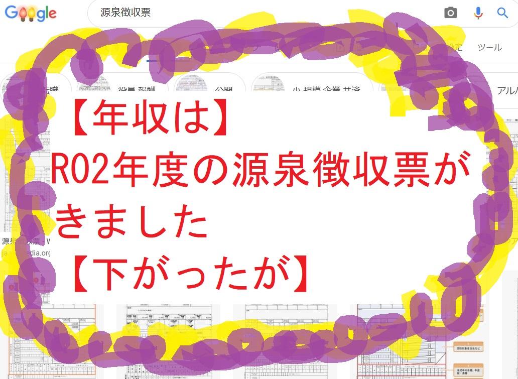 【年収は】R02年度の源泉徴収票がきました【下がったが】
