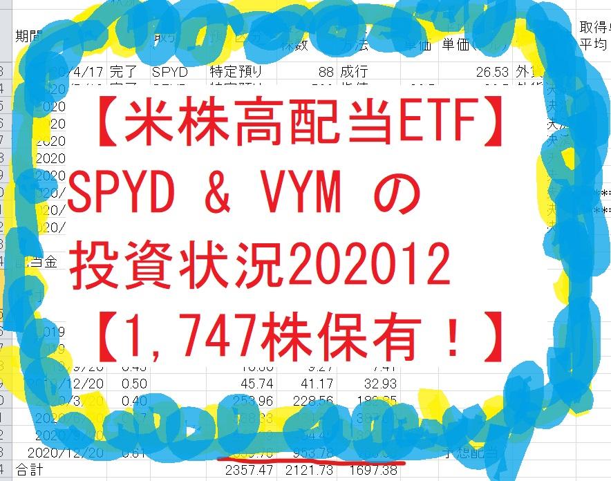 【米株高配当ETF】SPYD & VYM の投資状況202012【1,747株保有!】