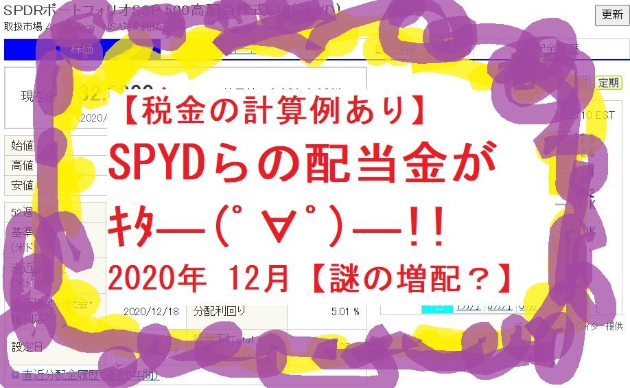 【税金の計算例あり】SPYDらの配当金がキタ―(゚∀゚)―!!2020年 12月【謎の増配?】