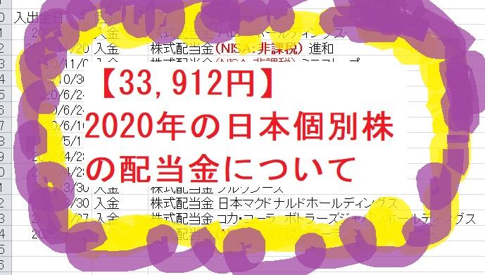 【33,912円】2020年の日本個別株の配当金について