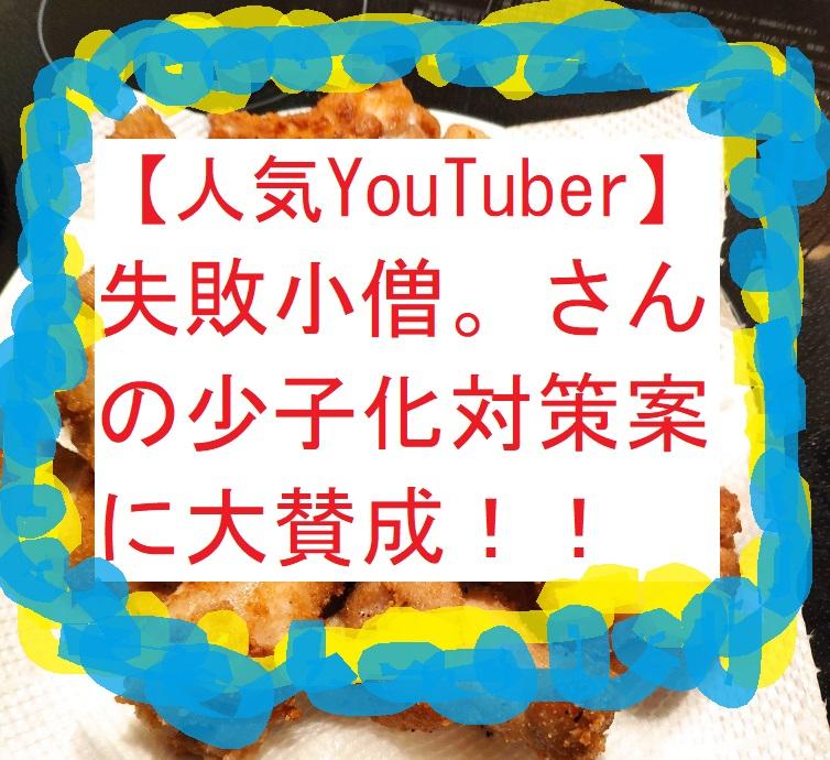 【人気YouTuber】失敗小僧。さんの少子化対策案に大賛成!!