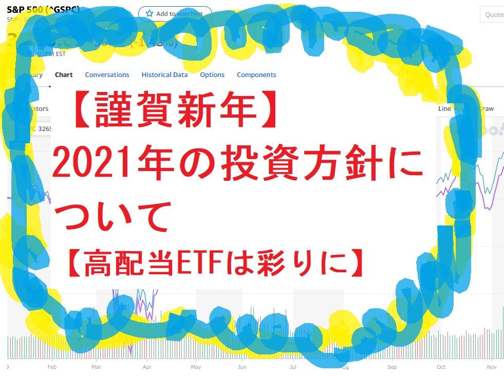 【謹賀新年】2021年の投資方針について【高配当ETFは彩りに】