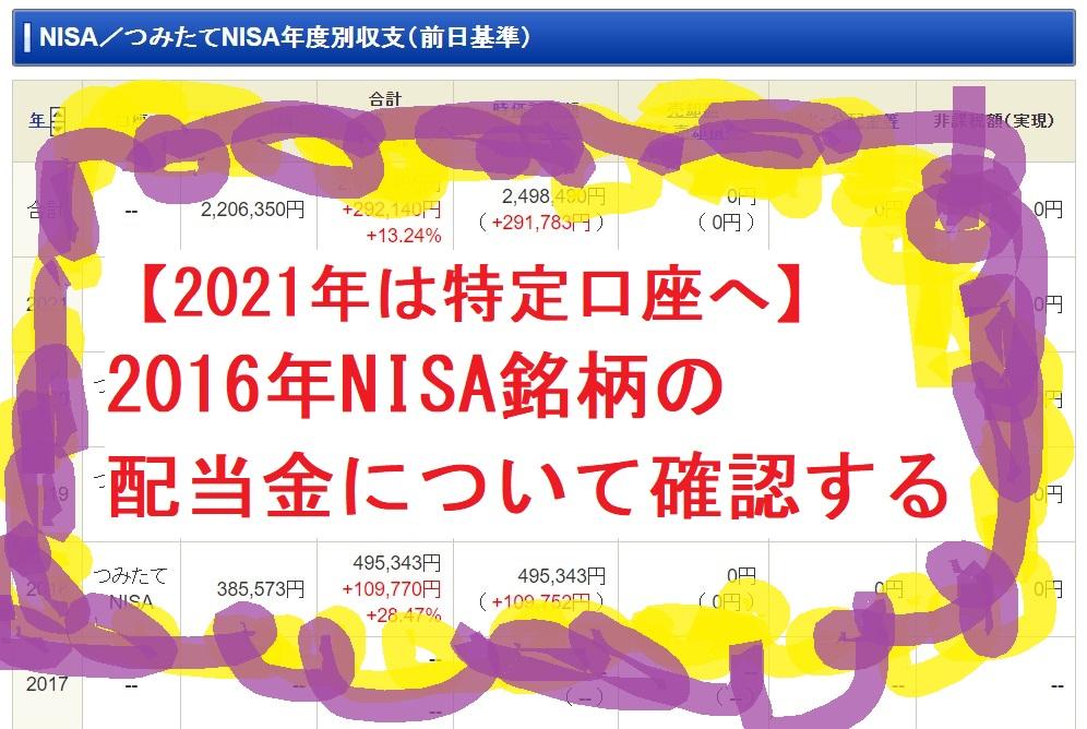【2021年は特定口座へ】2016年NISA銘柄の配当金について確認する