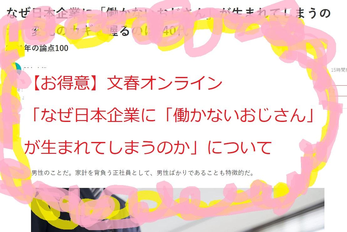 【お得意】文春オンライン「なぜ日本企業に「働かないおじさん」が生まれてしまうのか」について
