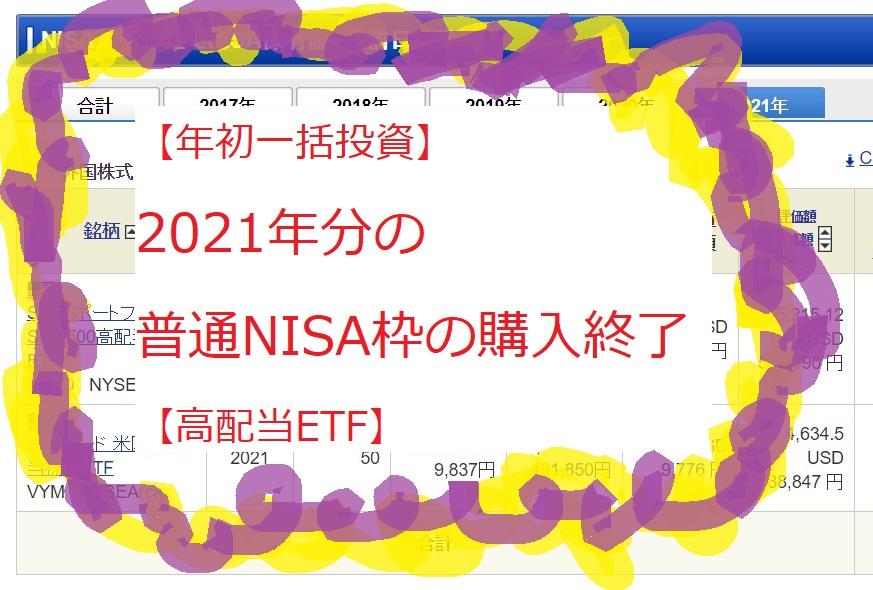【年初一括投資】2021年分の普通NISA枠の購入終了【高配当ETF】