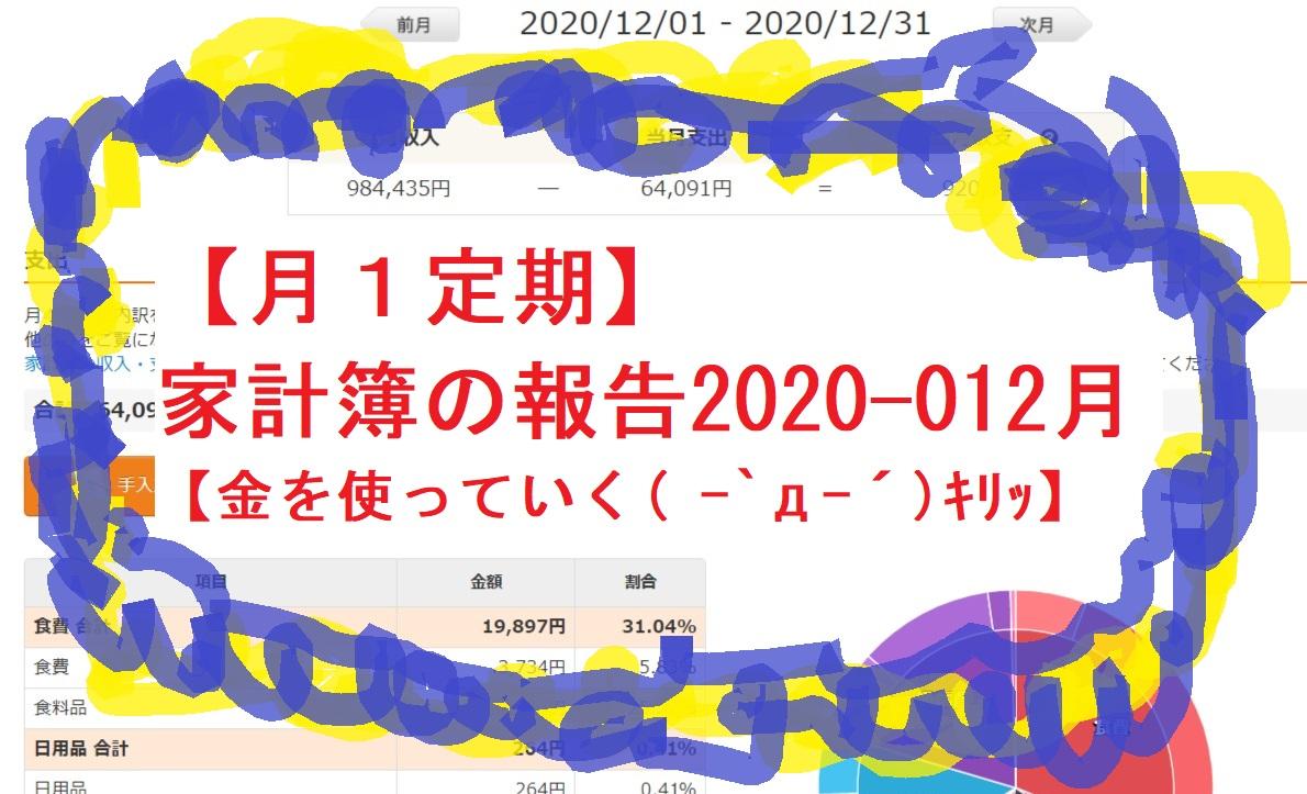 【月1定期】家計簿の報告2020-012月 【金を使っていく( ー`дー´)キリッ】