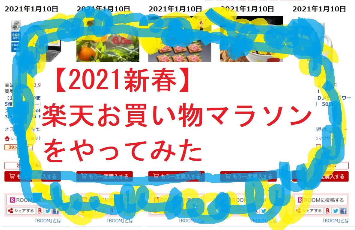 【2021新春】楽天お買い物マラソンをやってみた