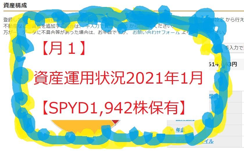【月1】資産運用状況2021年1月【SPYD1,942株保有】