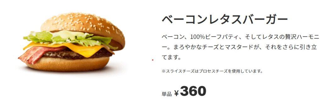 マクドナルド株主優待20210221②