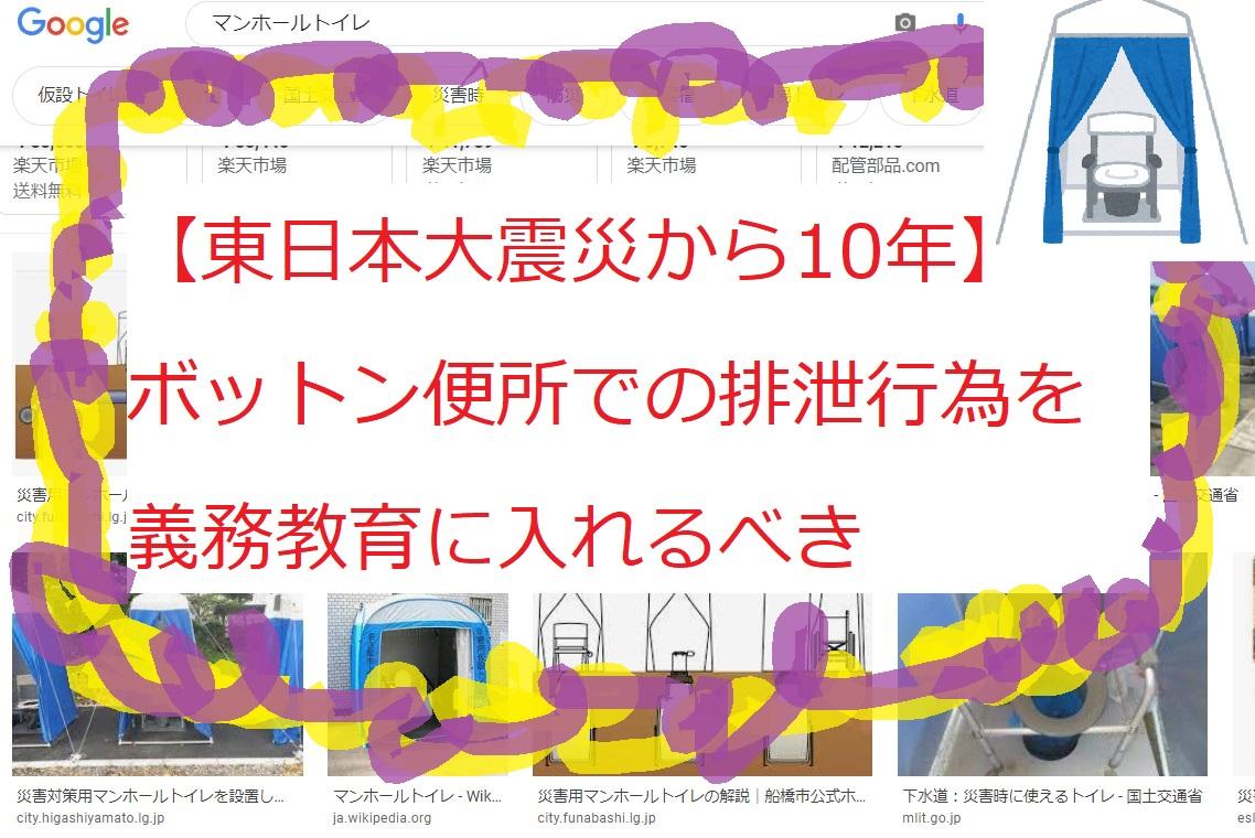 【東日本大震災から10年】ボットン便所での排泄行為を義務教育に入れるべき