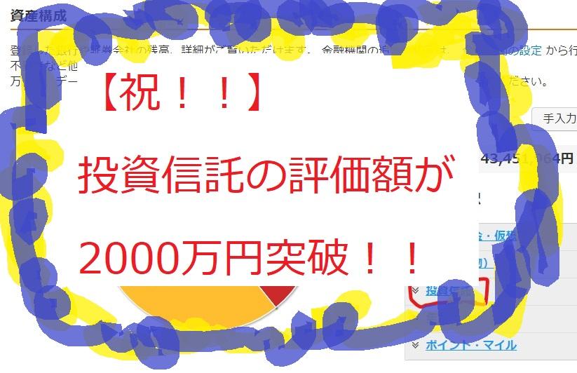 【祝!!】投資信託の評価額が2000万円突破!!