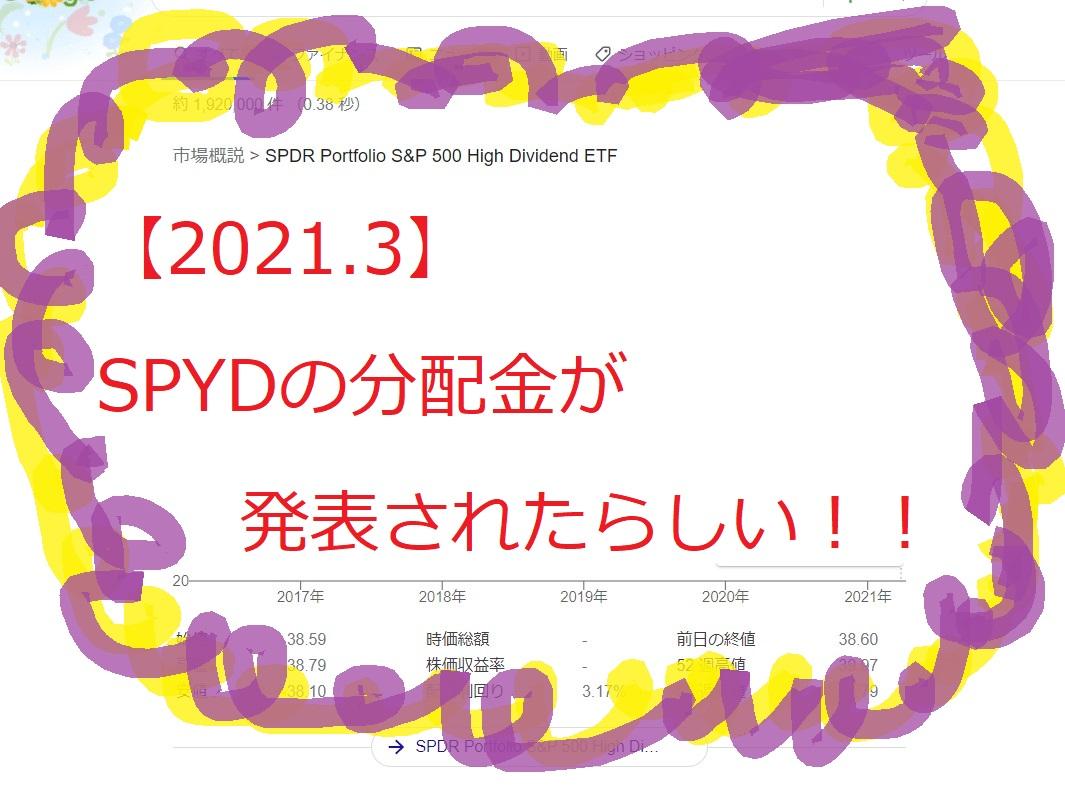 【2021.3】SPYDの分配金が発表されたらしい!!