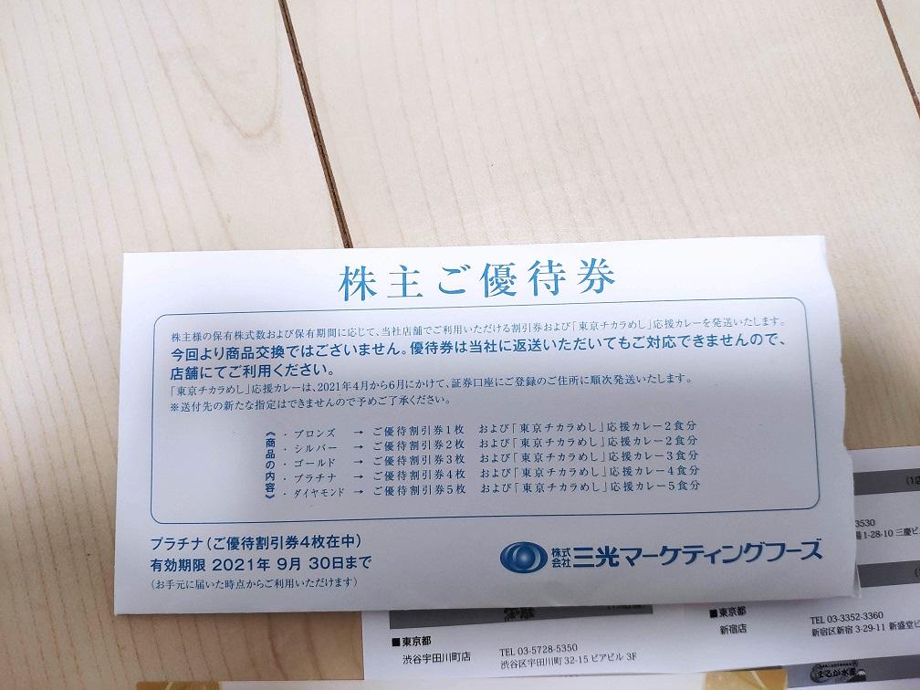 三光マーケティングフーズ株主優待