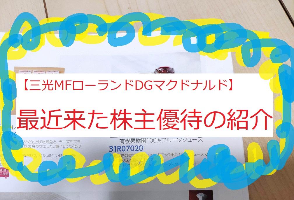 【三光MFローランドDGマクドナルド】最近来た株主優待の紹介