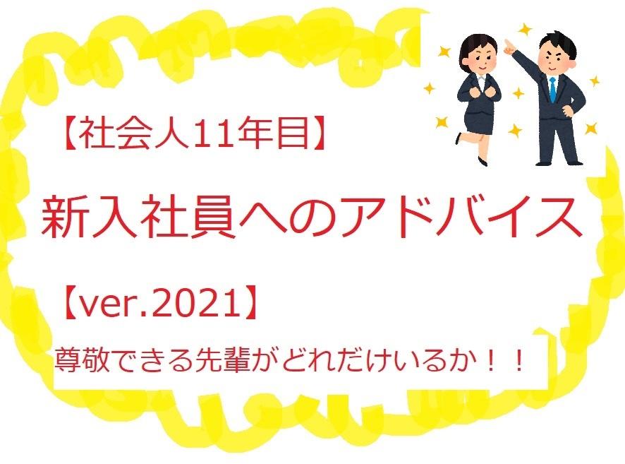 新入社員へのアドバイスver2021