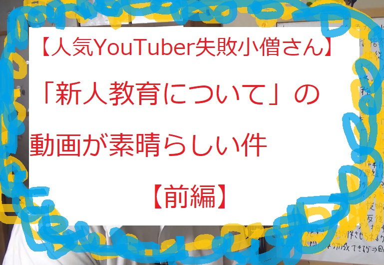 【人気YouTuber失敗小僧さん】「新人教育について」の動画が素晴らしい件【前編】