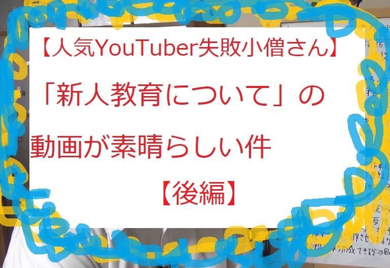 失敗小僧。,YouTuber