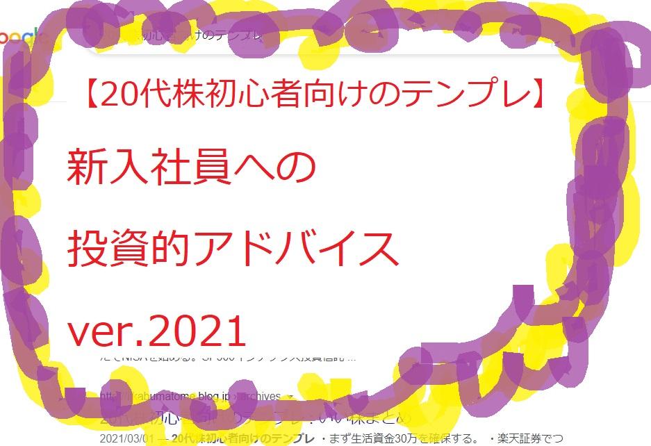 【20代株初心者向けのテンプレ】新入社員への投資的アドバイス ver.2021
