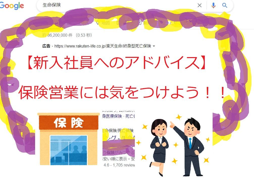 【新入社員へのアドバイス】保険営業には気をつけよう!!