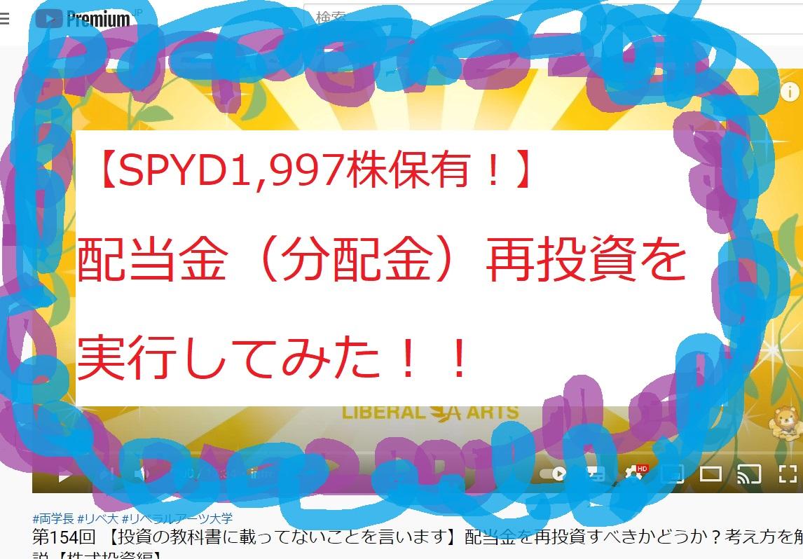 【SPYD1,997株保有!】配当金(分配金)再投資を実行してみた!!