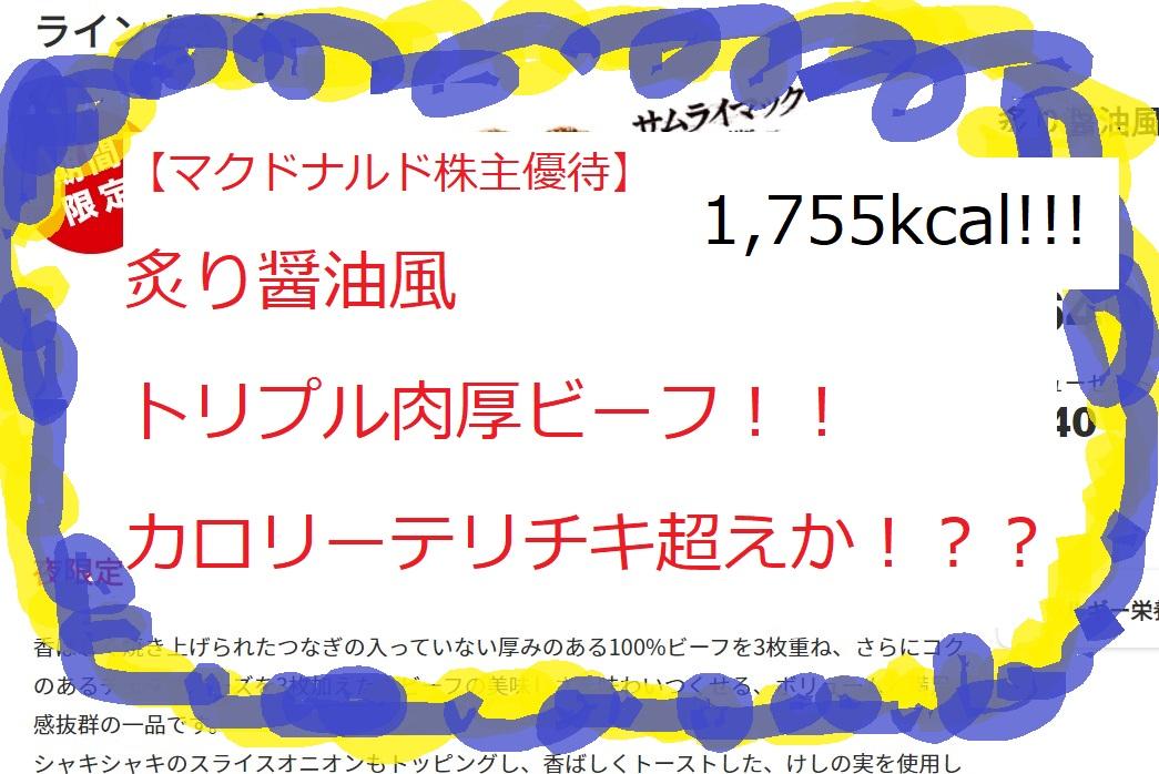 【マクドナルド株主優待】炙り醤油風 トリプル肉厚ビーフ!!カロリーテリチキ超えか!??