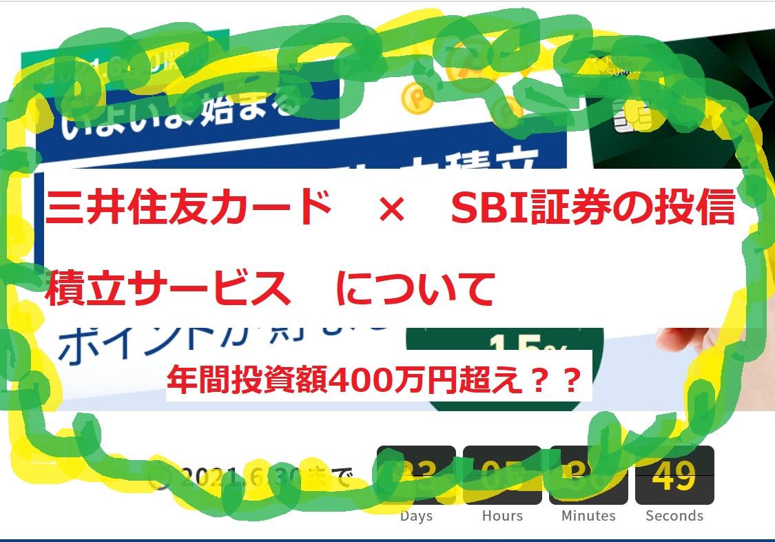 三井住友カード × SBI証券の投信積立サービス について