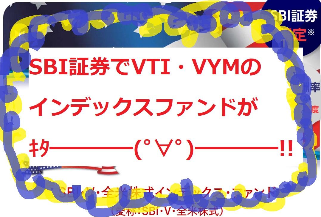 SBI証券でVTI・VYMのインデックスファンドがキタ━━━━(゚∀゚)━━━━!!