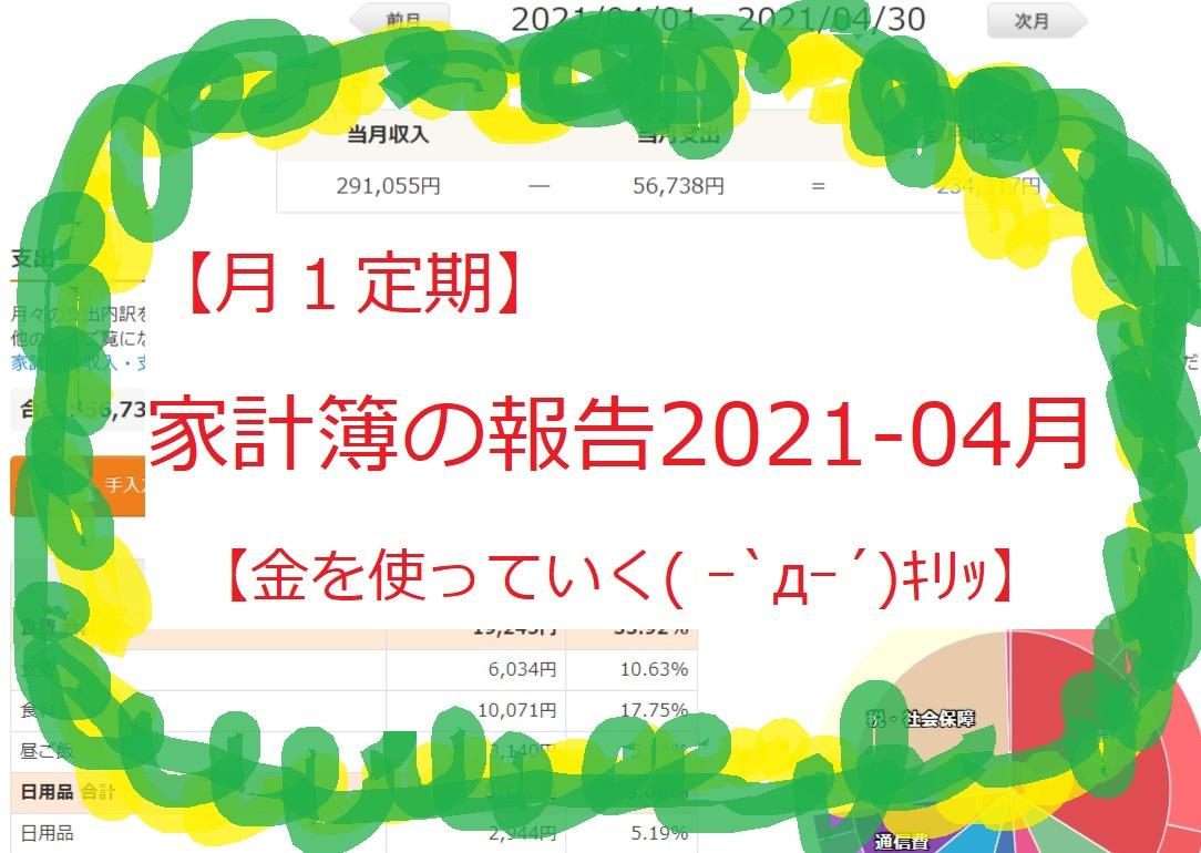 【月1定期】家計簿の報告2021-04月 【金を使っていく( ー`дー´)キリッ】
