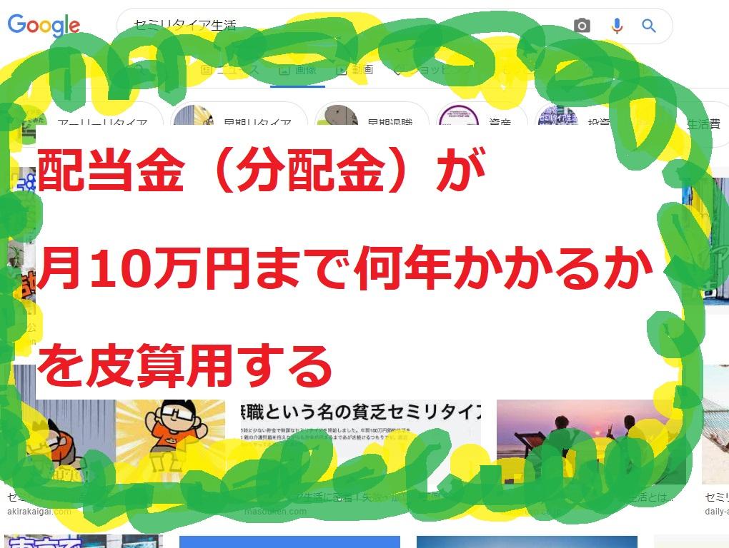 配当金(分配金)が月10万円まで何年かかるかを皮算用する