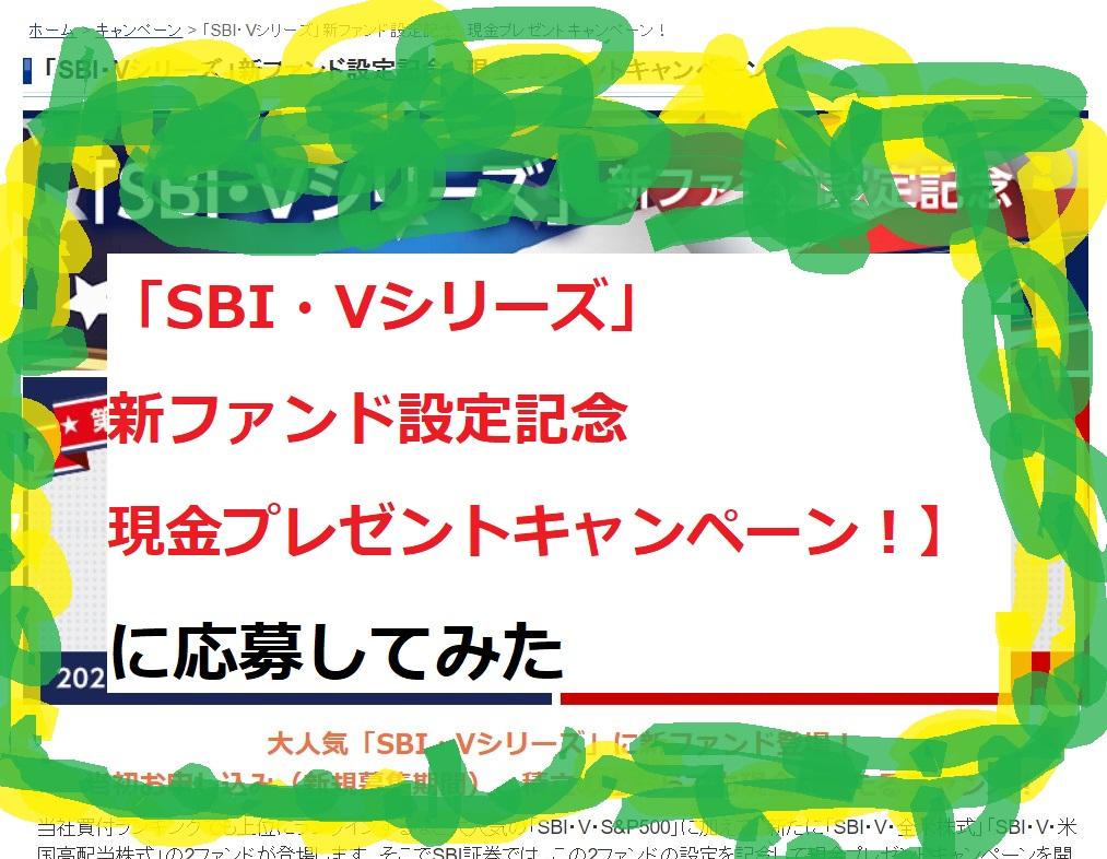 【「SBI・Vシリーズ」新ファンド設定記念 現金プレゼントキャンペーン!】に応募してみた