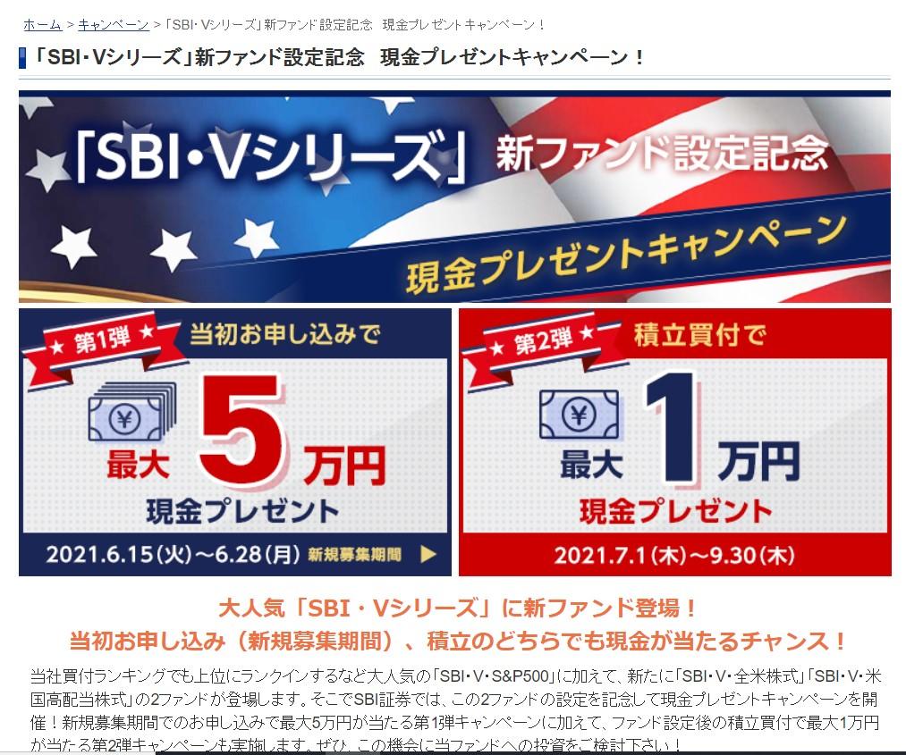「SBI・Vシリーズ」新ファンド設定記念 現金プレゼントキャンペーン!1