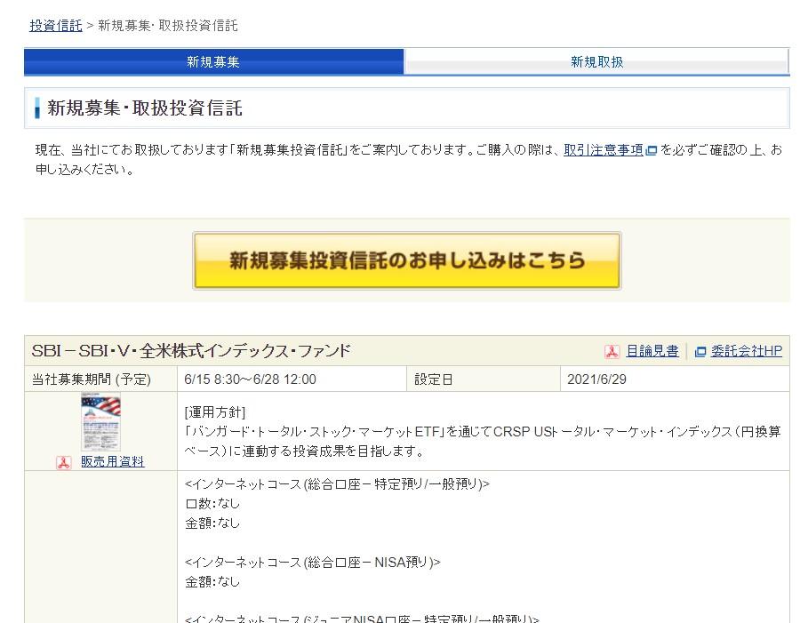 「SBI・Vシリーズ」新ファンド設定記念 現金プレゼントキャンペーン!6
