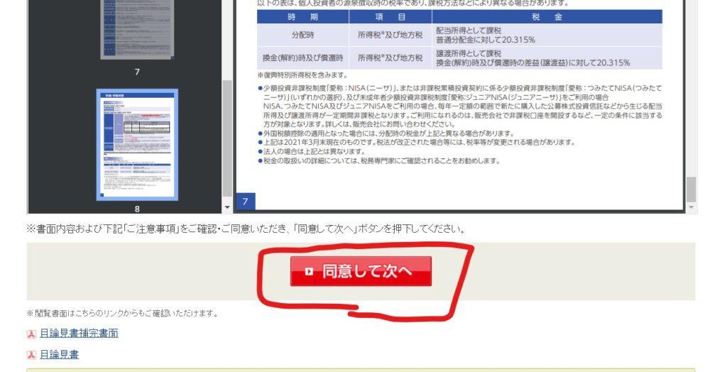 「SBI・Vシリーズ」新ファンド設定記念 現金プレゼントキャンペーン!5