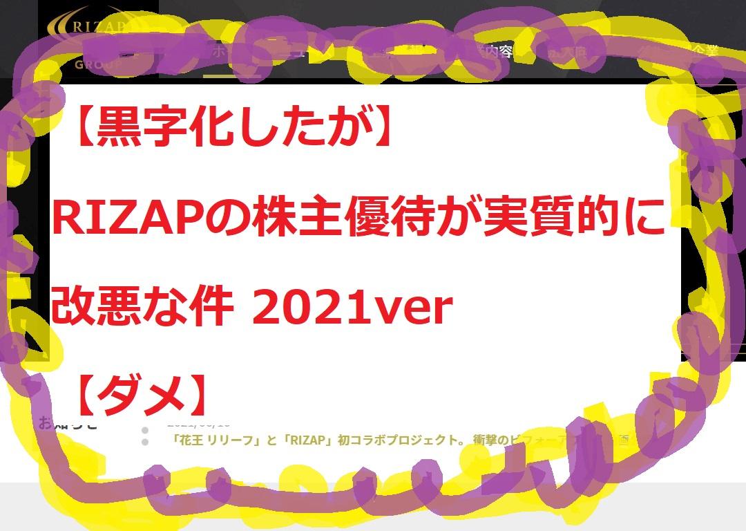 【黒字化したが】RIZAPの株主優待が実質的に改悪な件 2021ver【ダメ】