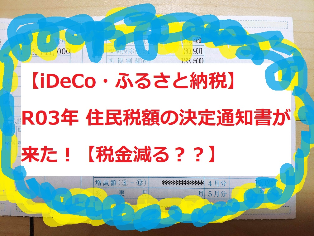 【iDeCo・ふるさと納税】R03年 住民税額の決定通知書が来た!【税金減る??】